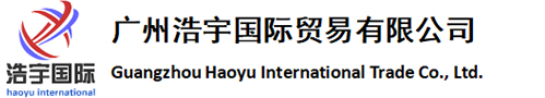 广州浩宇国际